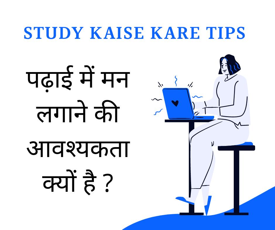Study Kaise Kare Tips पढ़ाई में मन लगाने की आवश्यकता क्यों है ?