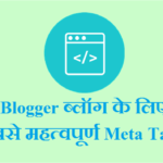 Blog Me Meta Tag Kaise Add Kare