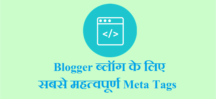 Blog Me Meta Tag Kaise Add Kare