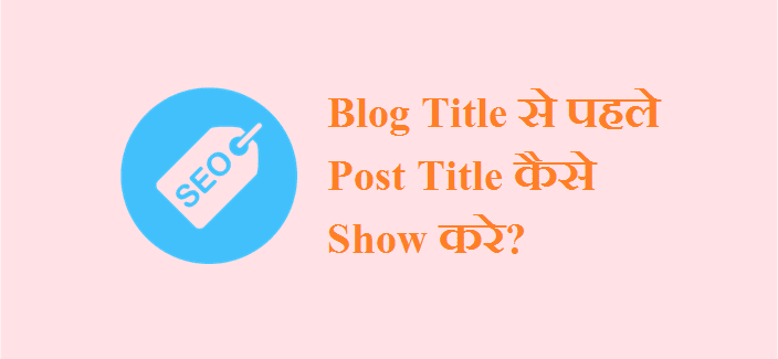 Blog Title Se Pahle Post Title Kaise Show Kare