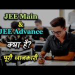 Jee Mains Kya Hai in Hindi