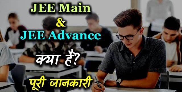 Jee Mains Kya Hai in Hindi