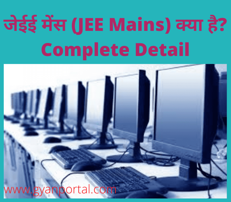 Jee Mains in Hindi