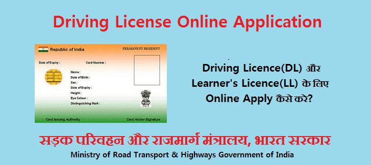 Driving Licence Ke Liye Online Apply Kaise Kare in Hindi