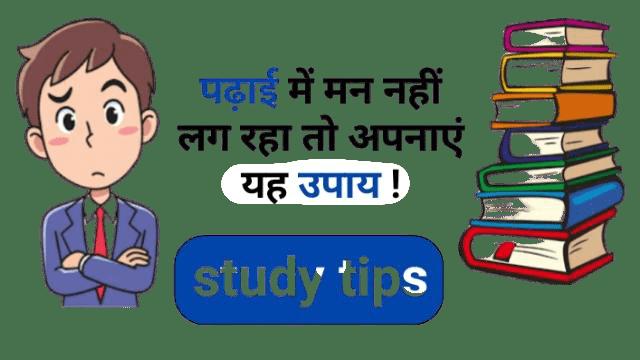 Padhai Mein Man Nahi Lage to Kya Karna Chahiye