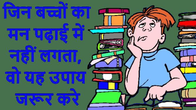 पढ़ाई में मन नहीं लगाने से किन परिस्थितियों का सामना करना पड़ता है ?