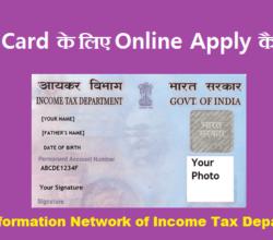 Pan Card Ke Liye Online Apply Kaise Kare