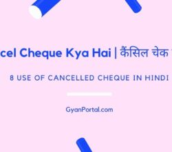 Cancel Cheque Kya Hai