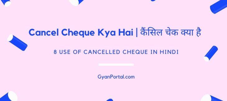 Cancel Cheque Kya Hai
