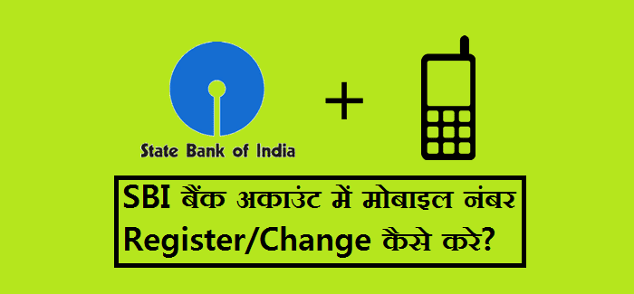 SBI Account Me Mobile Number Register Kaise Kare