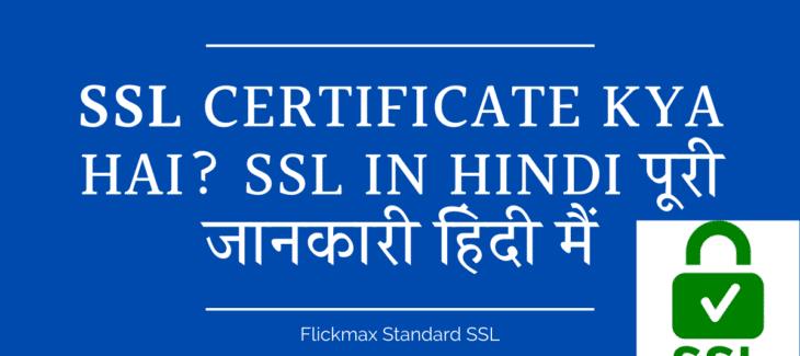 SSL Certificate Kya Hai Poori Jaankari