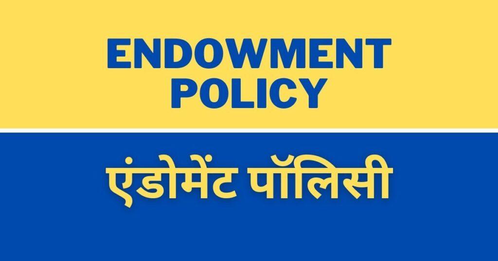 एंडोमेंट पॉलिसी | Endowment Life Insurance Ki Jankari