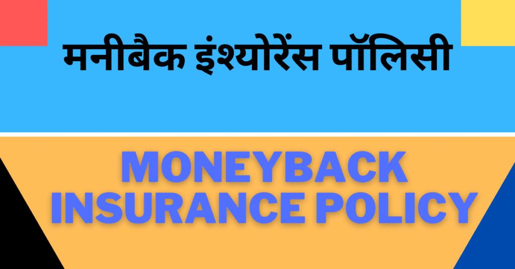 मनीबैक इंश्योरेंस पॉलिसी | Moneyback insurance policy