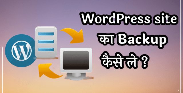 Apne WordPress Blog Ka Backup Kaise Le