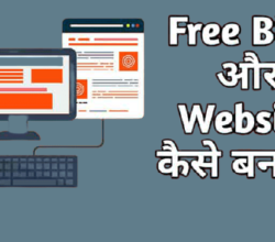 Free Blog Kaise Banaye In Hindi