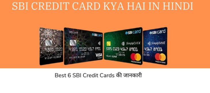 SBI Credit Card Kya Hai in Hindi