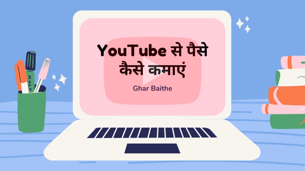 YouTube Se Paise Kaise Kamaye Ghar Baithe