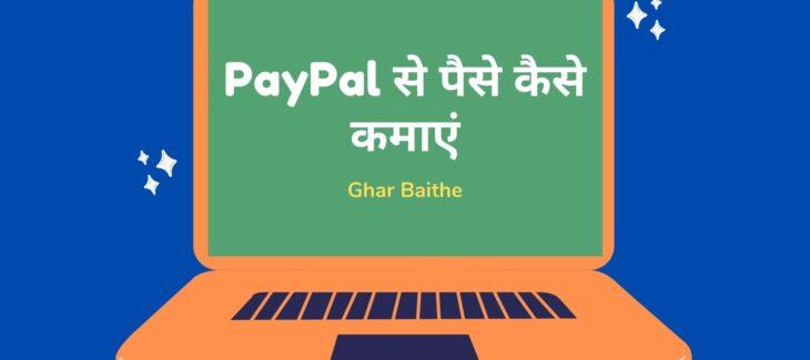 YouTube से पैसे कैसे कमाएं Ghar Baithe