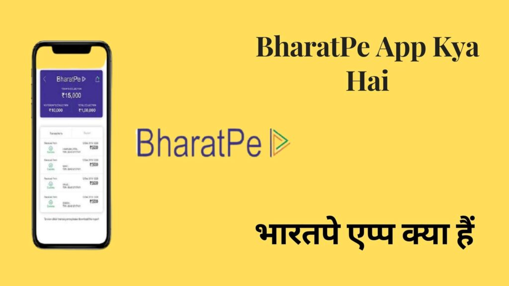 BharatPe App Kya Hai