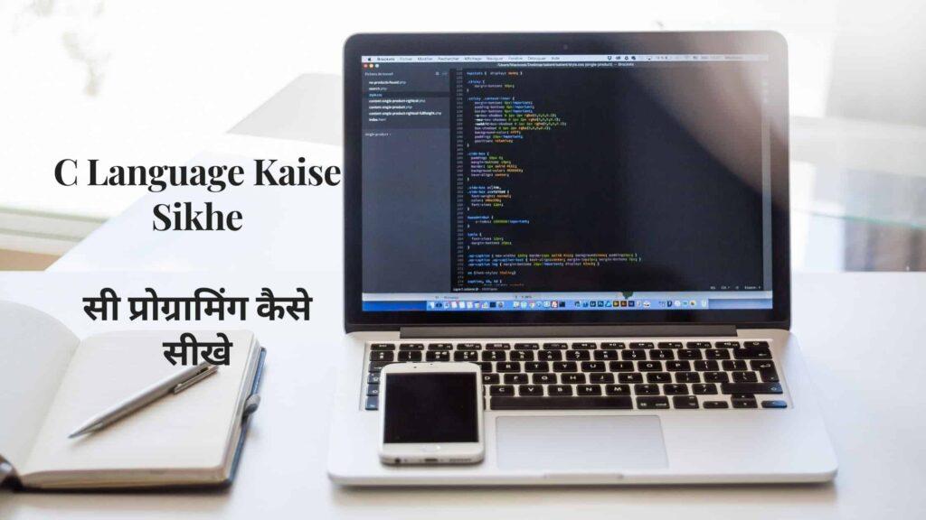 C Language Kaise Sikhe