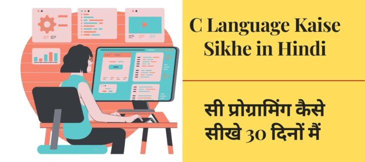 C Language Kaise Sikhe in Hindi