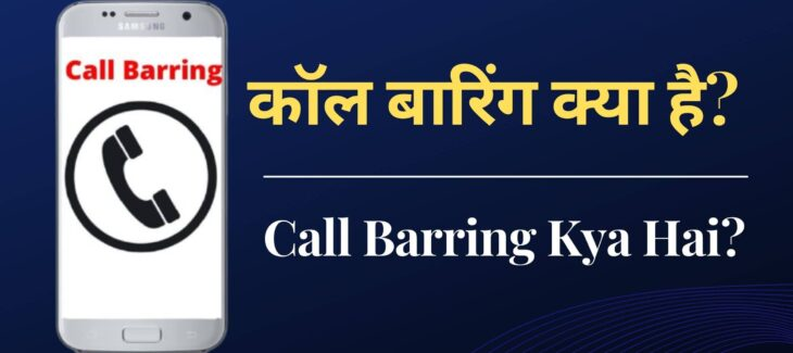 Call Barring Kya Hai