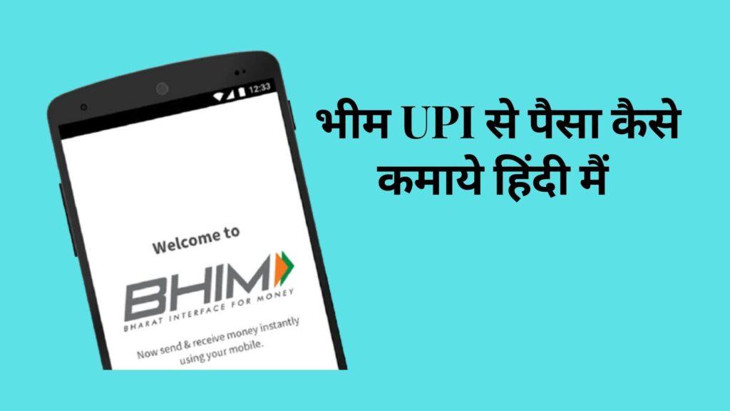 BHIM UPI ID Kya Hai