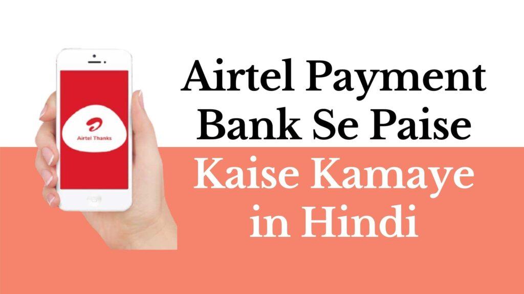 Airtel Payment Bank Se Paise Kaise Kamaye in Hindi