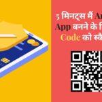 Android App Kaise Banate Hai