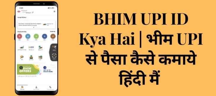 BHIM UPI Kya Hai