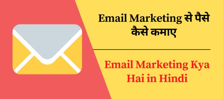 Email Marketing Kya Hai in Hindi