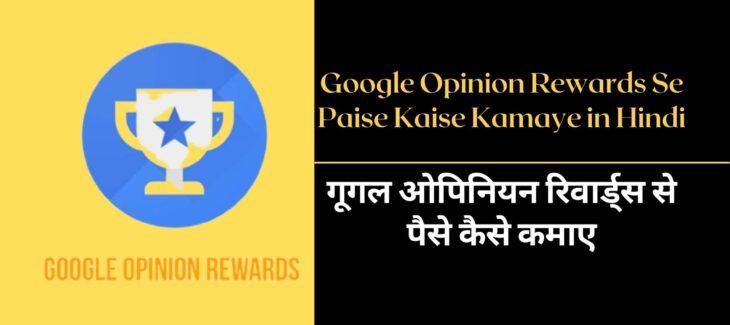 Google Opinion Rewards Se Paise Kaise Kamaye in Hindi