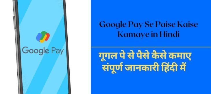 Google Pay Se Paise Kaise Kamaye in Hindi
