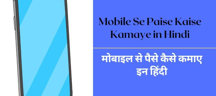 Mobile Se Paise Kaise Kamaye in Hindi