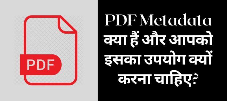 PDF Metadata क्या हैं और आपको इसका उपयोग क्यों करना चाहिए