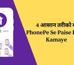 PhonePe Se Paise Kaise Kamaye Feature Pic